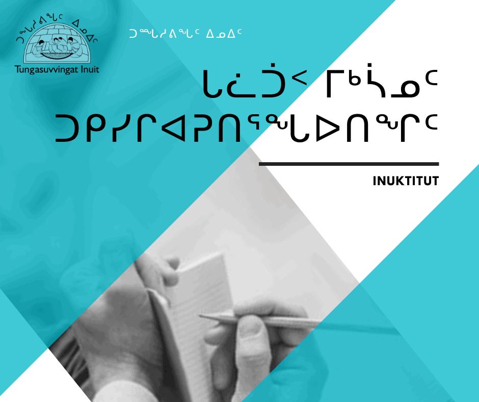 Gladue Primer Inuktitut thumbnail